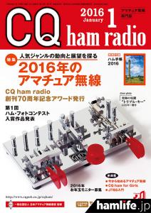 CQ ham radio誌2016年1月号の表紙を飾った
