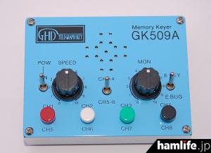 8CHメモリーキーヤー「GK509A」と組み合わせるれば、エレキー、縦振り(バグキー)がスィッチ1つで即座に切替えOK