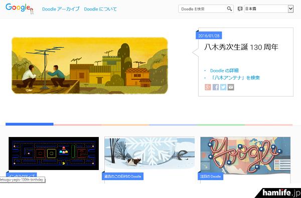 google-yagi-2