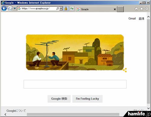 Googleのトップページに出現した八木アンテナのGifアニメーション画像