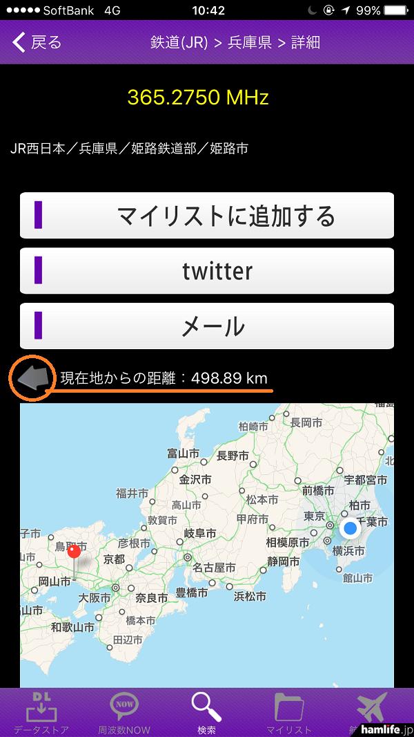 住所のデータが記載されている無線局は、マップとの連携して現在地から無線局のおおよその距離、方角を表示する