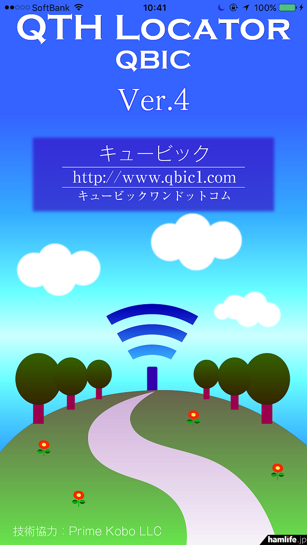 機能面を大幅に向上させた「QTH Locator QBIC」のバージョン4が登場!