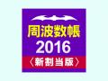 ios-syuhasucyou2016-001