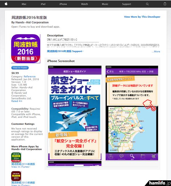 App Storeで最新版の「<新割当版>周波数帳2016」がダウンロードできる