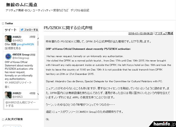 JH8RZJ 松田氏のブログ「無線のムに濁点」の中で書き込んだ「P5/3Z9DX運用に関して」