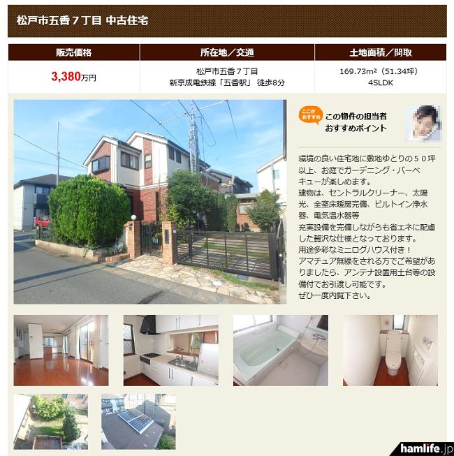 フロンティアコーポレーションの広告ページに載った、千葉県松戸市の中古物件情報。「アマチュア無線をされる方でご希望がありましたら、アンテナ設置用土台等の設備付でお引渡し可能です」と記載とともに、地上高20mはありそうな大型クランクアップタワーとアンテナ群が目を引く(同Webサイトから)