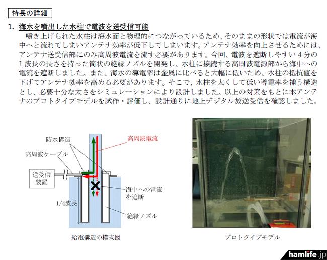 新開発した給電構造とプロトタイプ(広報資料から)