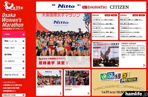第35回大阪国際女子マラソンの公式Webサイトより