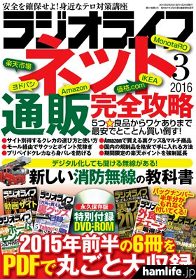 月刊「ラジオライフ」2016年3月号表紙
