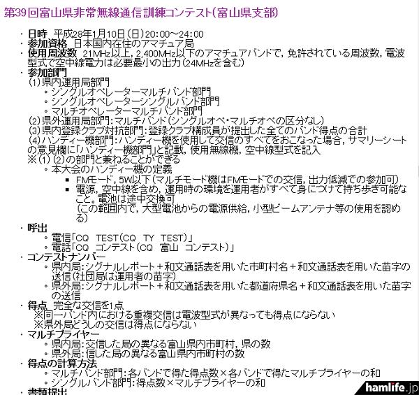 「第39回富山県非常無線通信訓練コンテスト」の規約(一部抜粋)