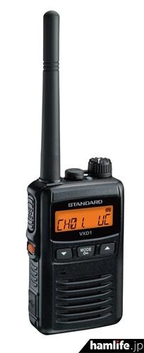 八重洲無線の351MHz帯デジタル簡易無線(登録局)、1W出力の「VXD1」