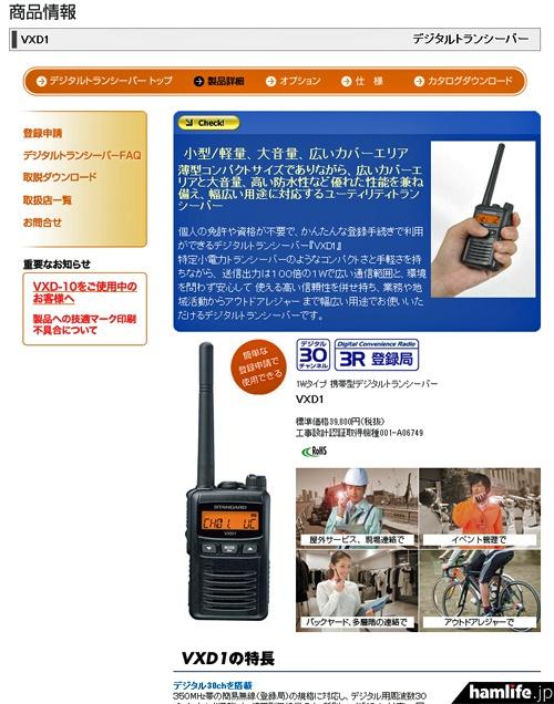 1月16日、八重洲無線のWebサイトでもVXD1の商品情報が掲載された