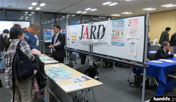 共催メーカーや団体の展示が行われた会場。JARDもPRコーナーを設置