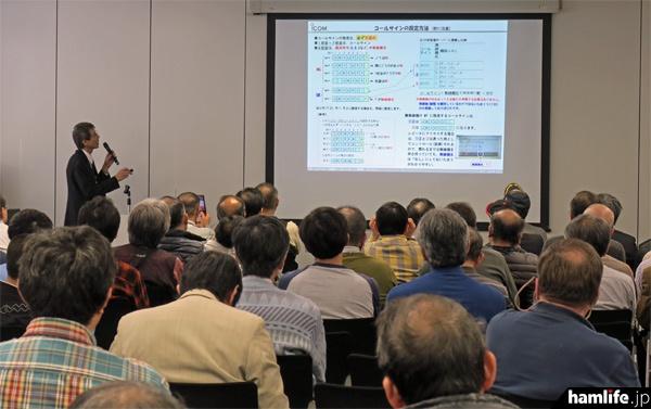 講演会場では新製品に関する技術解説やD-STARの説明など、9つの講演が行われた