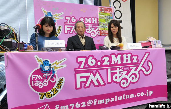 FMぱるるんのアマチュア無線番組「CQ ham for girls」は、会場内から公開生放送を行った。ゲストとしてアイコムの井上徳造会長(JA3FA)が登場