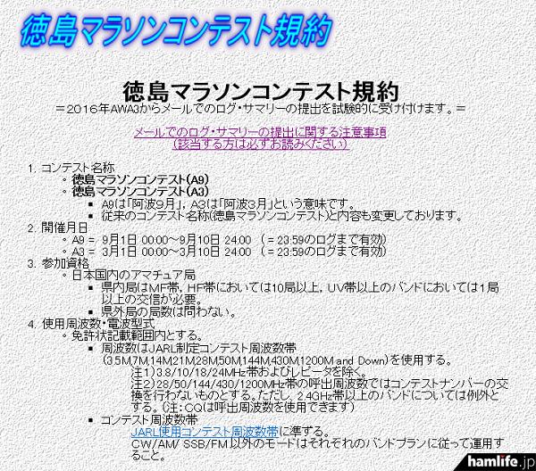 「徳島マラソンコンテスト」の規約(一部抜粋)