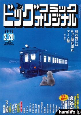 小学館「ビッグコミック オリジナル」2月20日号の表紙