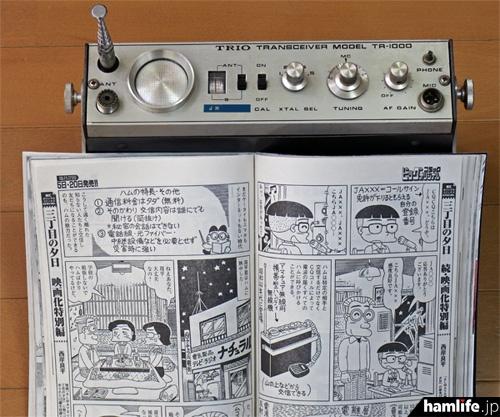 「三丁目の夕日」第952話は昭和30年代のアマチュア無線がテーマ。TR-1000など懐かしい無線機も登場する