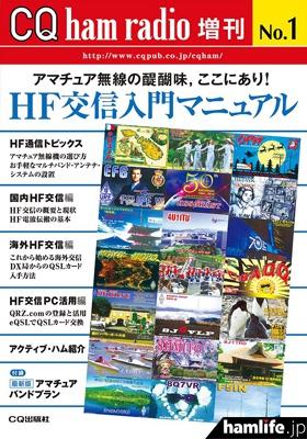 Q ham radio 増刊 No.1「HF交信入門マニュアル」の表紙(同社Webshopより)