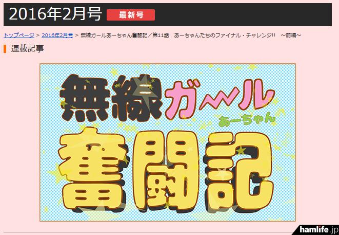 月刊FBニュース「無線ガールあーちゃん奮闘記/第11話「あーちゃんたちのファイナル・チャレンジ!!」より