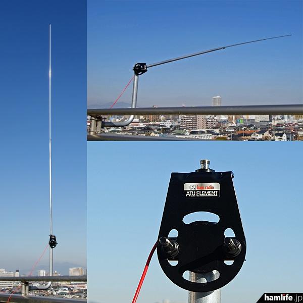 CQ ham radioオリジナル・シリーズの新製品、屋外型オート・アンテナ・チューナ対応「ATUエレメント」。エレメントを垂直~水平の自由な角度に設置できる基台が付属している