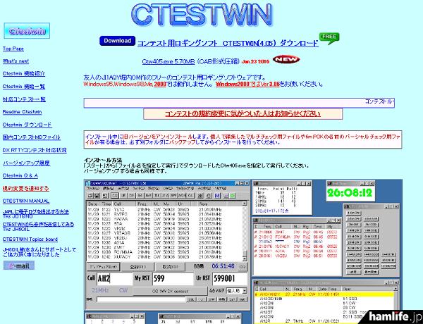 コンテスト用ロギングソフト「CTESTWIN Ver.4.05」のダウンロードページ