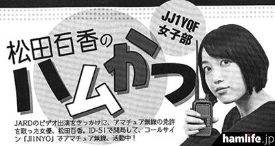 「松田百香のハムかつ」タイトル