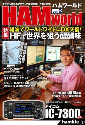 電波社「HAM world」Vol.2表紙(同社提供)