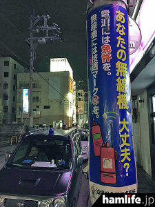 huhou-musenkyoku-torishimari-353-2