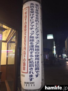 huhou-musenkyoku-torishimari-353-3