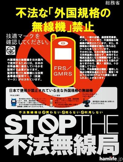 「海外規格の無線機」を使用しないように即す総務省の啓蒙ポスター