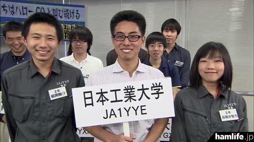 日本工業大学無線部(JA1YYE)は2015年11月の「タモリ倶楽部」にも出演し部活動をPRした