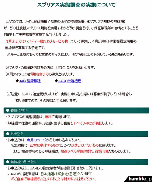 2月8日にJARDのWebサイトに「スプリアス実態調査」のページが特設された