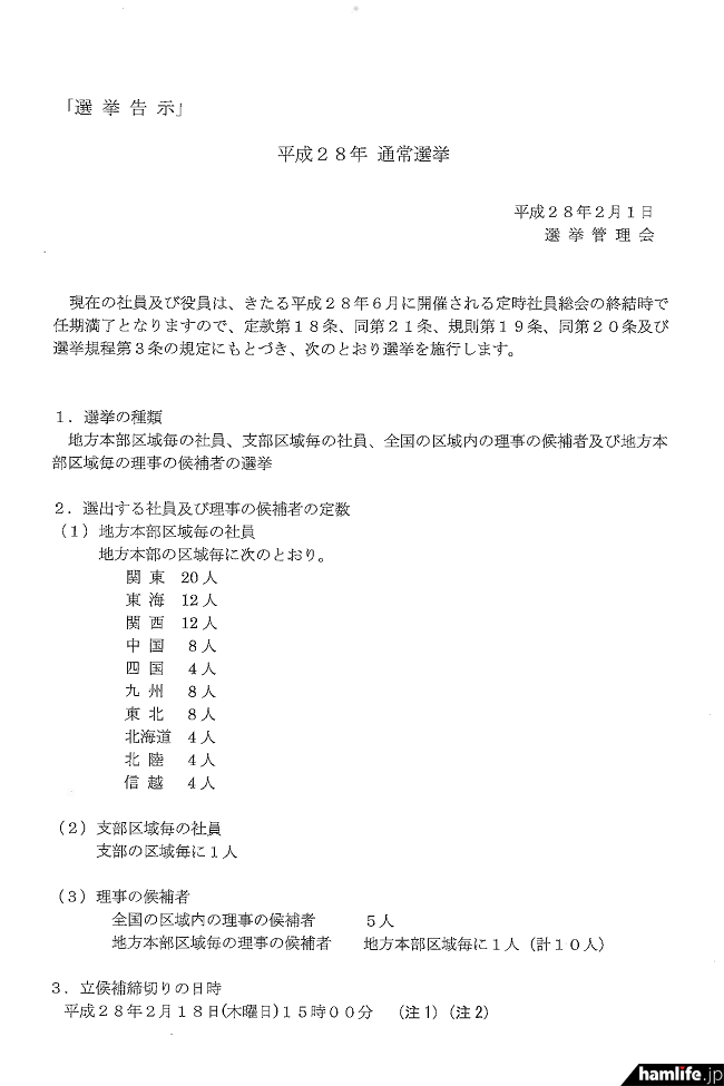 JARLがWebサイトに掲載した「平成28年通常選挙」の告示(部分)