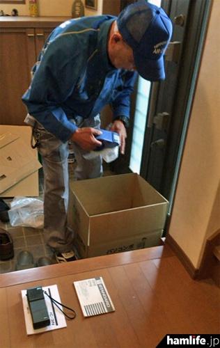 JARDのスプリアス実態調査への協力を申し込むと、指定日時に日本通運のスタッフが梱包材(パソコンポ用)を持参し来訪、無線機の梱包作業を行って引き取っていく
