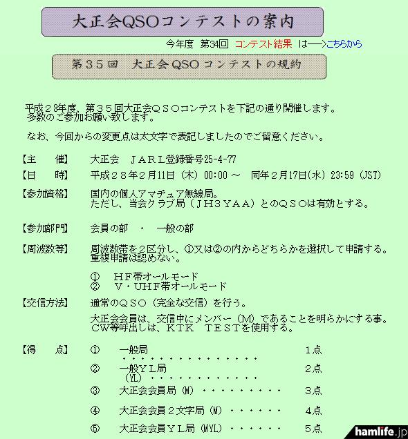 「第35回記念近畿大正会QSOコンテスト」の規約(一部抜粋)