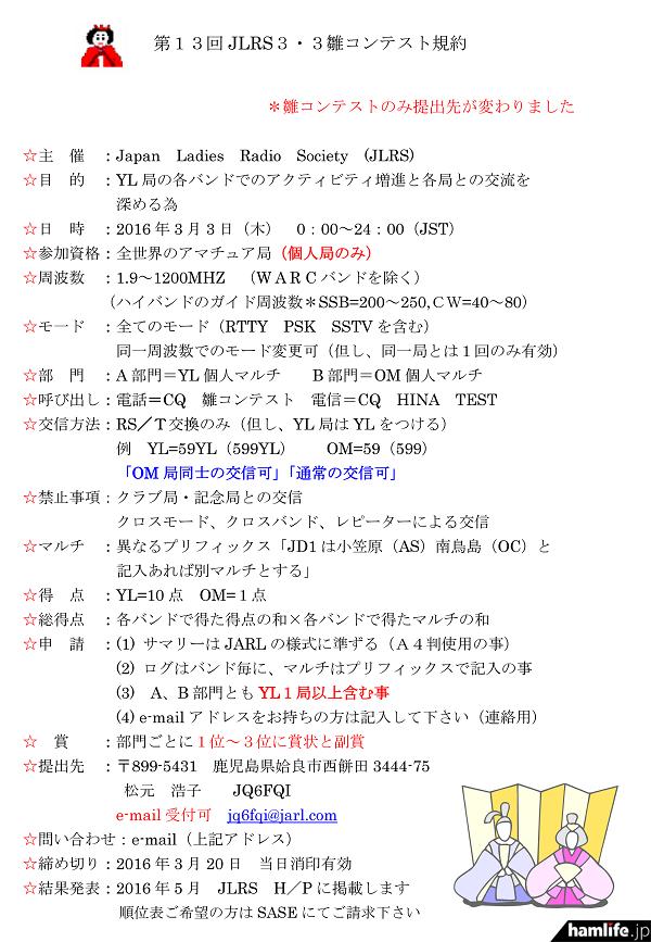 「第13回JLRS 3・3雛コンテスト」の規約