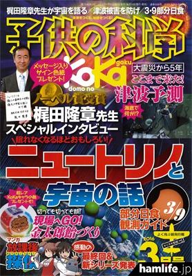 「子供の科学」2016年3月号表紙