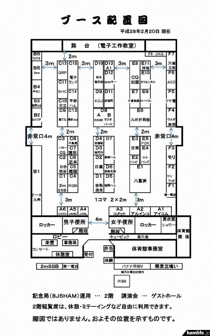 会場内のブース配置(西日本ハムフェアーWebサイトより)