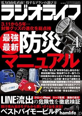 月刊「ラジオライフ」2016年4月号表紙