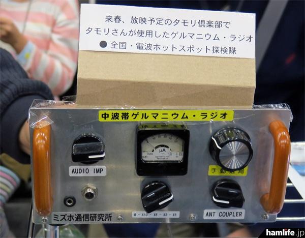 """今回放送される「タモリ倶楽部」の収録時、タモリが""""電波ホットスポット探し""""で実際に使用した中波帯ゲルマニウムラジオ。2015年末の「ラジオライフ東京ペディション」に展示されていた"""