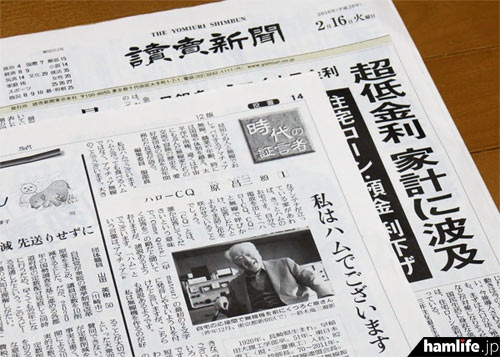 2月16日から30回にわたる連載が始まった「時代の証言者 ハローCQ」(読売新聞)