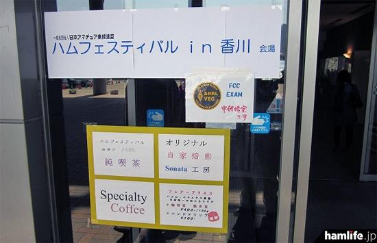 会場入口の掲示