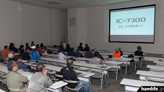 体育館とは別棟となるゲストホールでは講演会が開催。これはアイコムによるIC-7300の技術解説の模様