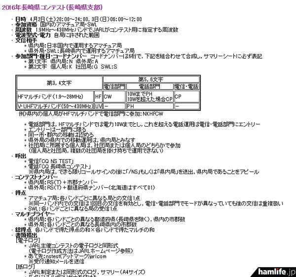 「2016年長崎県コンテスト」の規約(一部抜粋)