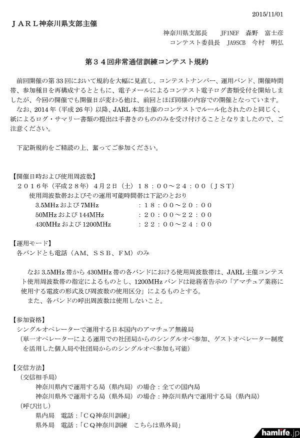 「第34回非常通信訓練コンテスト」の規約(一部抜粋)