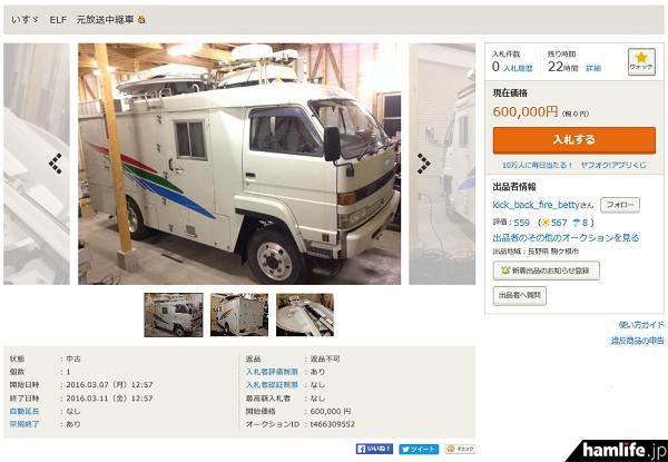 ヤフオクに出品された平成3年(1991年)式のいすゞ自動車製「エルフ (小型トラック) トラックワイド4WDをベースにした「元テレビ中継車」(ヤフオクの画面から)