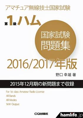 「第1級ハム国家試験問題集 2016/2017年版」(CQ出版社のWebショップより)