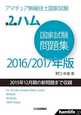 「第2級ハム国家試験問題集 2016/2017年版」(CQ出版社のWebショップより)