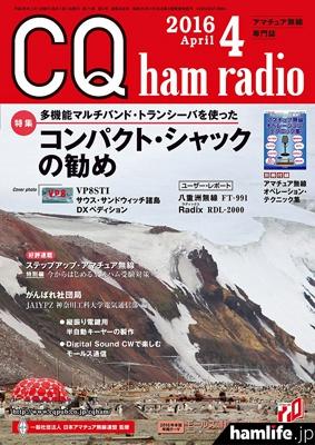 「CQ ham radio」2016年4月号表紙(同社Webショップより)